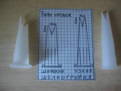 Замена лобового стекла в Уфе и в Деме. Про носики для картриджей. Наш сайт www.ck-kembrii.ru