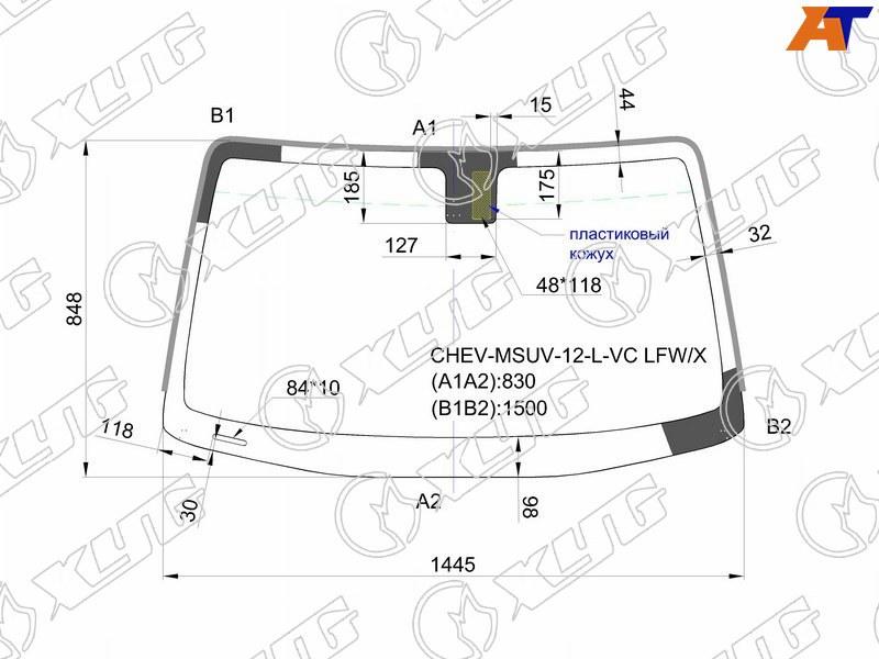 Лобовое стекло Chevrolet Trailblazer II в Уфе.